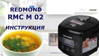 Redmond RMC 02 - подробная инструкция на мультиварку