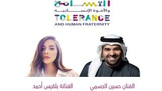 أنشودة التسامح يقدمها حسين الجسمي وبلقيس من إنتاج وزارة التسامح