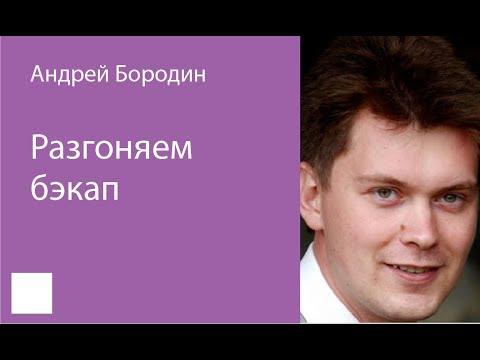 001. Разгоняем бэкап – Андрей Бородин