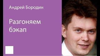Gambar cover 001. Разгоняем бэкап – Андрей Бородин