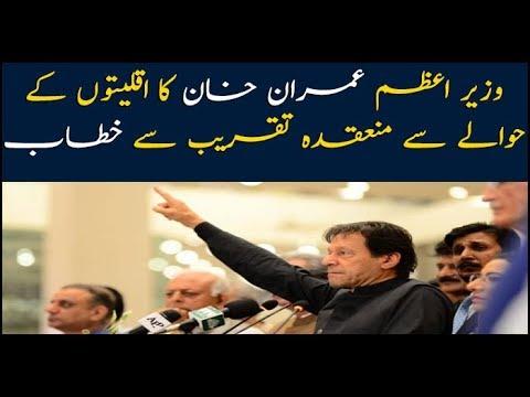 PM Imran Khan addresses ceremony in Islamabad