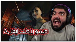 بيق ماما !! - ديمو رزدنت ايفل 8 - Resident Evil 8 Demo
