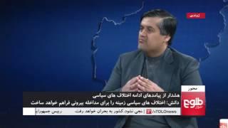 MEHWAR: Political Rifts Discussed/محور: اختلافات درون حکومتی