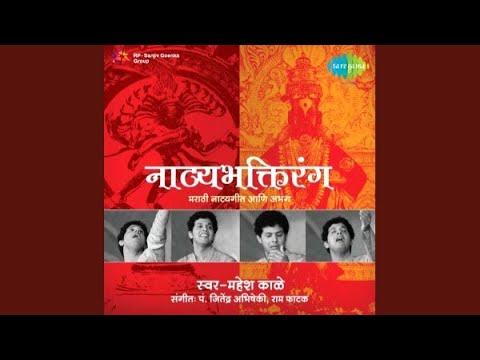 Nako Visru Sanket Milanacha Matsyagandha