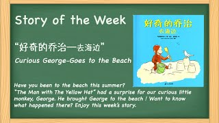 Curious George-Goes to the beach (Chinese Version) 好奇的乔治——去海边