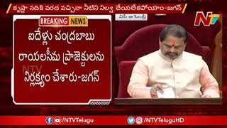 CM YS Jagan Speech On Irrigation Projects In Rayalaseema ,Slams TDP |  NTV