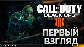 Call of Duty Black Ops 4   ПЕРВЫЙ ВЗГЛЯД ЗАБЕГ И ОБЗОР ИГРЫ РЕЖИМ HE ST