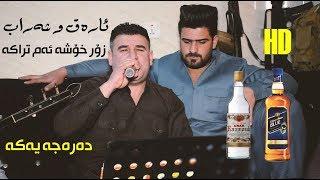 Qahar Xoshnaw 2018 ( Danishtni Hamay Hussen Hmbar ) Track 6