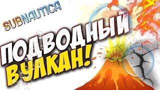 ПОДВОДНЫЙ ВУЛКАН! - Subnautica(Выживание и прохождение Subnautica на русском. Игра Субнаутика находится в раннем доступе, игру можно купить..., 2016-06-21T14:31:30.000Z)