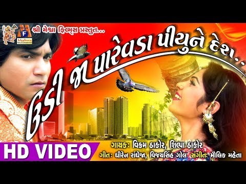 Udi Ja Parewada Piyu Ne Desh ||  Vikram Thakor Love Song || Gujarati Superhit Song ||
