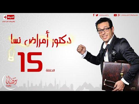 مسلسل دكتور أمراض نسا للنجم مصطفى شعبان - الحلقة الخامسة عشر 15 Amrad Nesa - Episode
