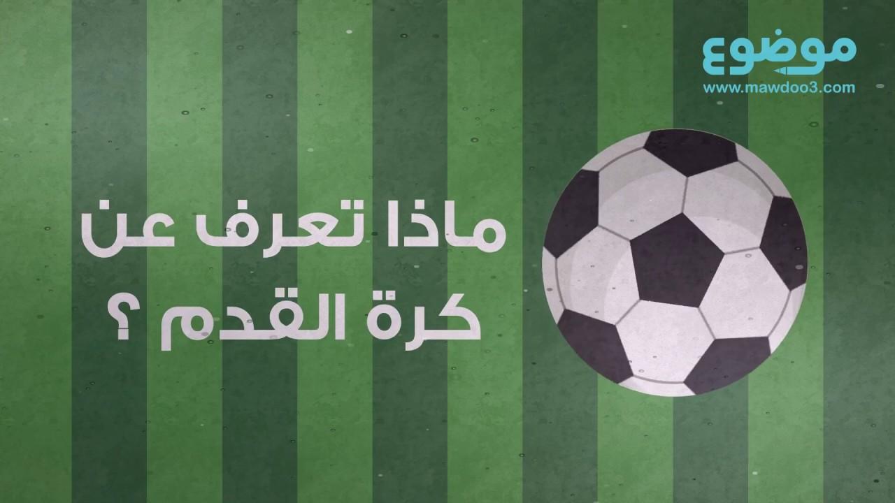 ماذا تعرف عن كرة القدم؟