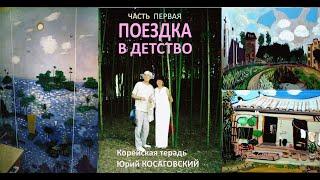 ПУТЕШЕСТВИЕ В ДЕТСТВО 1 * Film Muzeum Rondizm TV