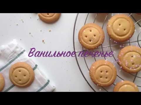 Ванильное печенье - пуговки | Легкий и вкусный рецепт песочного печенья от chefkochin
