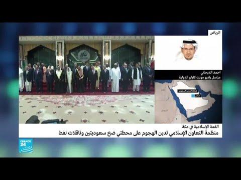 ما أبرز ما تضمنه البيان الختامي لقمة مكة الإسلامية؟