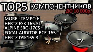 Motel Tempo 6 | Hertz ESK165L | Alpine SPG 17CS | Focal RSE-165 | Hertz DSK165