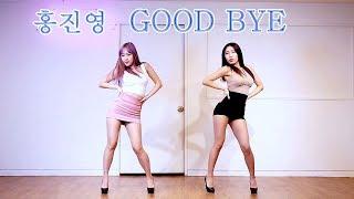 홍진영 잘가라 Good Bye cover dance WAVEYA 웨이브야
