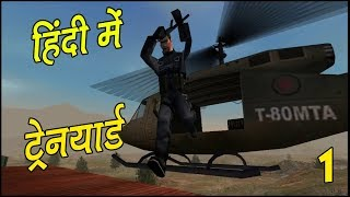 PROJECT IGI #1 || Walkthrough Gameplay in Hindi (हिंदी)