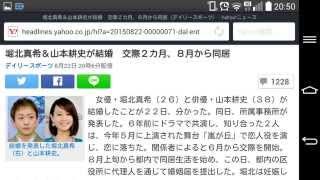 堀北真希&山本耕史が結婚 交際2カ月、8月から同居 デイリースポーツ ...