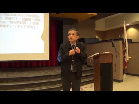 CCCF Eastvale 2/19/2017 by Pastor Moses Chen(2)