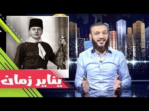 عبدالله الشريف   حلقة 31   يناير زمان   الموسم الثاني