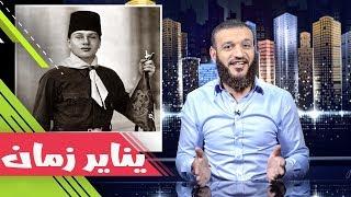 عبدالله الشريف | حلقة 31 | يناير زمان | الموسم الثاني