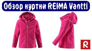 Обзор курточки Reima Vantti