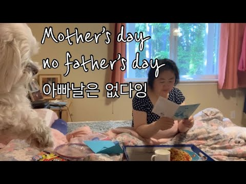[치매초기 엄마 Alzheimer Mom 🥺 vs 조울증 딸 Bipolar Daughter 🥰😡🥰😡 in Seattle] Mother's day 엄마의 날