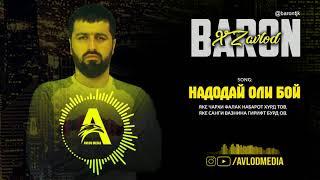(XZ) Baron - Надодай оли БОЙ! / (XZ) Baron - Nadoday Oli BOY! (2020)