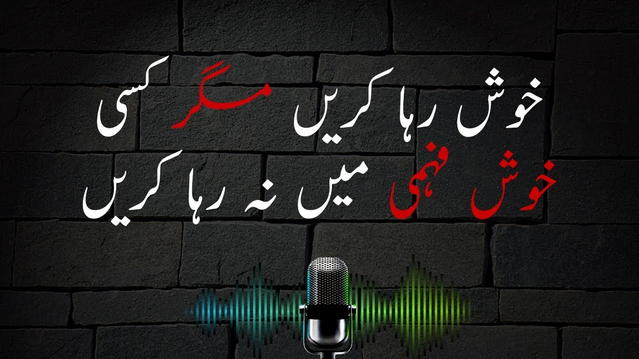 Golden Words Full Of Love Motivations Inspirations With Audio Voice In Urdu And Hindi