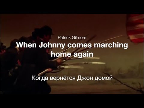 When Johnny Comes Marching Home Again - Когда вернётся Джон домой