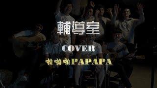 輔導室【 Namewee黃明志-啪啪啪PAPAPA 】cover