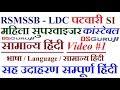 सामान्य हिंदी #1- भाषा | RAS | RPSC | RSMSSB, LDC, SI, पटवारी, महिला सुपरवाइजर
