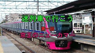 【迷列車】【京王5000系】 迷列車で行こう 第一回 京王のニューカマー