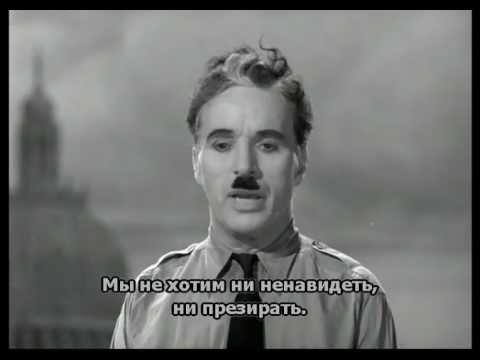 Речь Чарли Чаплина из фильма  Великий Диктатор  The Great Dictator