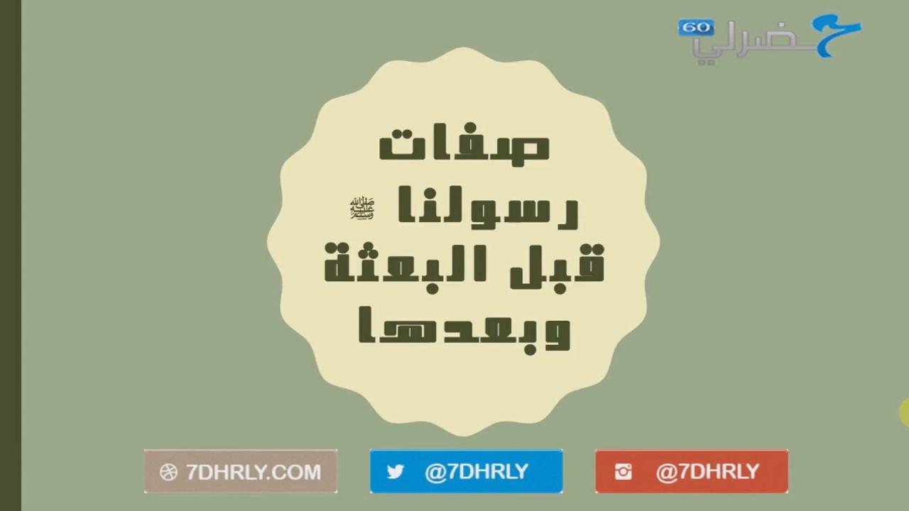 الدرس الثالث صفات رسولنا صلى الله عليه وسلم قبل البعثة وبعدها Youtube