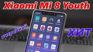 Xiaomi Mi8 Youth - народный смартфон? ИГРОВОЙ планшет за 160$