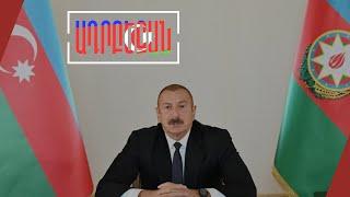 Խաղաղության պայմանագիր՝ ոչ խաղաղ նախապայմաններով․ Ադրբեջանն այս շաբաթ