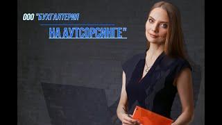 """Видео Визитка ООО """"Бухгалтерия на аутсорсинге"""" СПБ"""