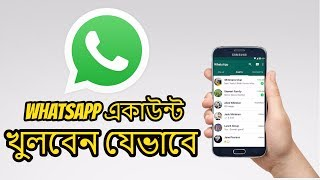How to Create Whatsapp Account on Android Mobile | Bangla Tutorial | Technology Times BD screenshot 2