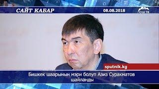 Сайт кабар | Бишкек шаарынын мэри болуп Азиз Суракматов шайланды