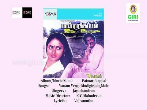 04 Vanam Yenge Mudigiradu Male-Paimarakappal-Tamil-K. J. Yesudas-Vairamuthu