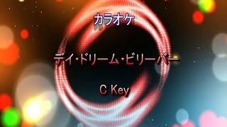 デイ・ドリーム・ビリーバー C Key カラオケ