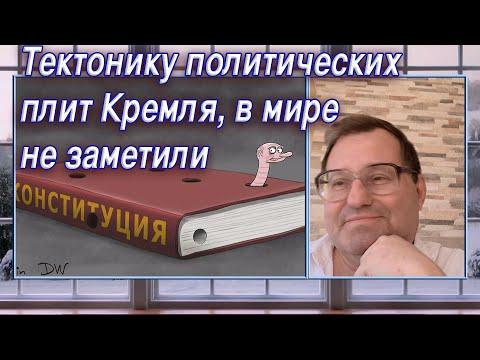 Гильбо: Тектонику политических плит Кремля, в мире не заметили