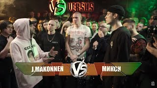 VERSUS: FRESH BLOOD 4 (J.Makonnen VS Микси) Отбор