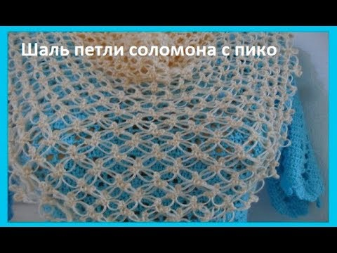 шаль петли соломона с пико вязание крючком Crochet Shawlшаль