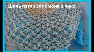"""Шаль """"Петли соломона с пико"""", вязание крючком ,crochet shawl(Шаль № 112)"""