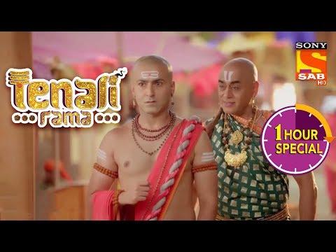 Rewind   Tenali Rama   Part 1 thumbnail