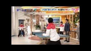 水谷隼がフジテレビでチキータを披露 【NHKリオ】12連敗の相手に勝った...