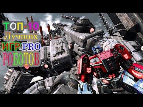 Топ-10 Лучших игр про Роботов